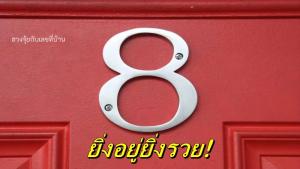 ฮวงจุ้ยกับเลขที่บ้าน