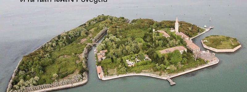 ตำนานเกาะผีสิง Poveglia